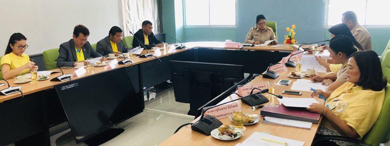 การประชุมคณะกรรมการบริหารงานกองทุนพัฒนาบุคลากร (ก.บ.ก.) ครั้งที่ 4/2562 วันที่ 29 เมษายน 2562
