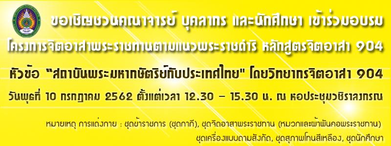 """โครงการจิตอาสาพระราชทานตามแนวพระราชดำริ หลักสูตร จิตอาสา 904 หัวข้อ """"สถาบันพระมหากษัตริย์กับประเทศไทย"""""""