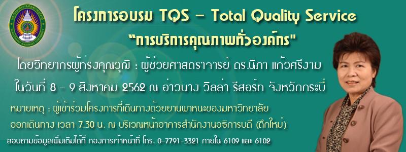 โครงการอบรม TQS – Total Quality Service : การบริการคุณภาพทั่วองค์กร