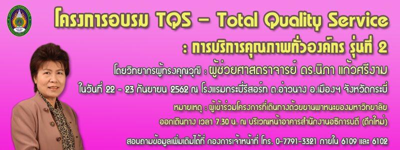 โครงการอบรม TQS – Total Quality Service : การบริการคุณภาพทั่วองค์กร รุ่นที่ 2